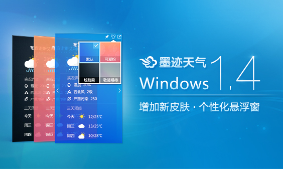 墨迹天气 Windows 1.4桌面版正式发布!(7月21日)