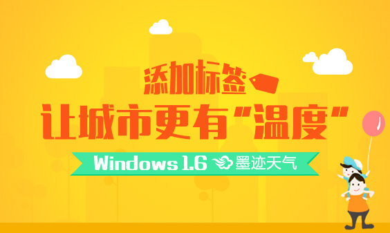 墨迹天气 Windows1.6桌面版正式发布!(10月10日)