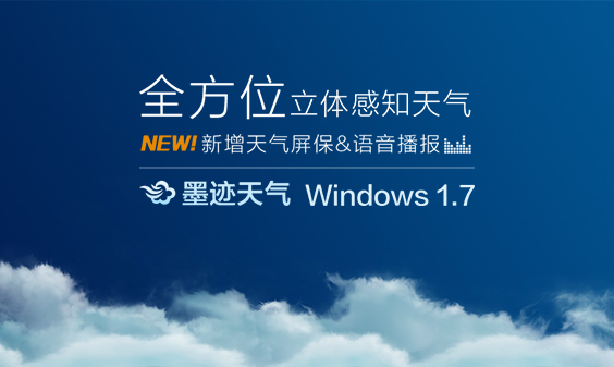 墨迹天气 Windows1.7桌面版正式发布!(11月19日)