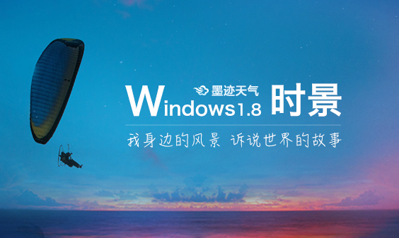 墨迹天气 Windows1.8桌面版正式发布!(1月11日)
