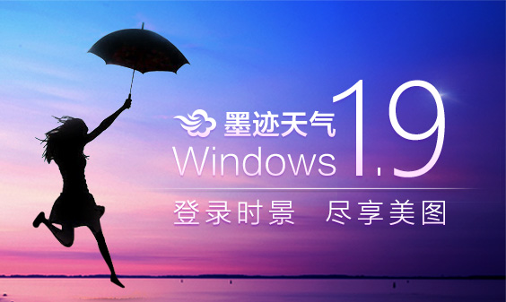 墨迹天气 Windows1.9桌面版正式发布!(5月20日)