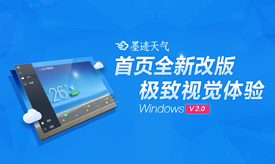 墨迹天气 Windows2.0桌面版正式发布!(8月31日)