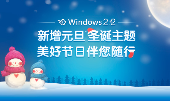 墨迹天气 Windows2.2.1.1桌面版正式发布!(12月29日)